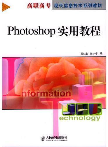 Photoshop实用教程