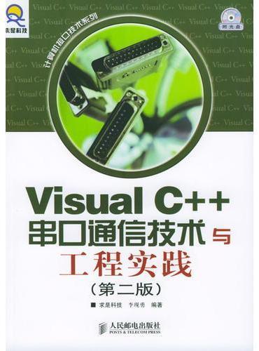 VISUALC++串口通信技术与工程实践?(第二版)