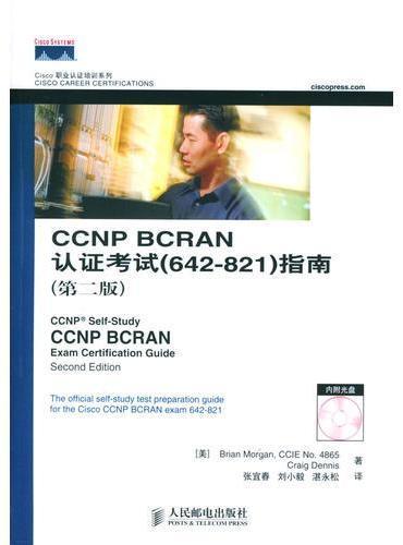 CCNP BCRAN 认证考试(642-821)指南(第二版)》