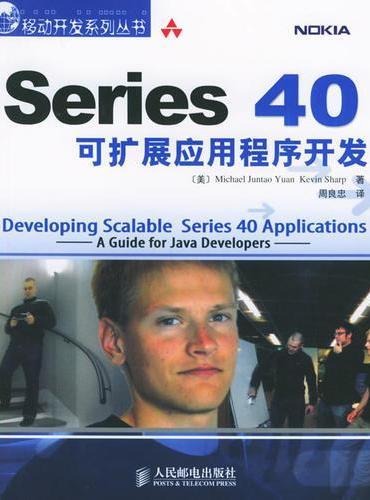 Series40可扩展应用程序开发