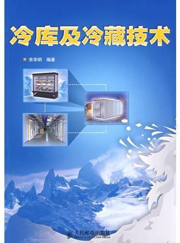 冷库及冷藏技术