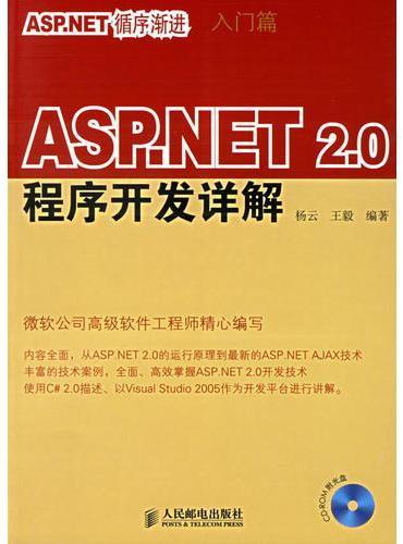 ASP.NET 2.0 程序开发详解