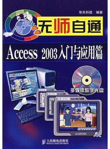 无师自通--Access 2003 入门与应用篇