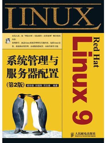 Red Hat Linux9系统管理与服务器配置(第2版)