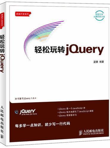 轻松玩转jQuery/前端开发系列