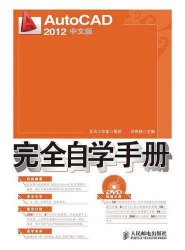 AutoCAD2012中文版完全自学手册