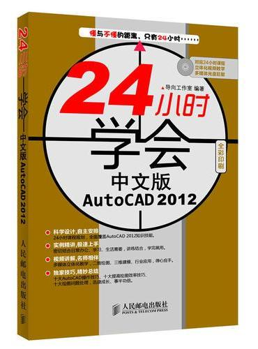 24小时学会中文版AutoCAD2012