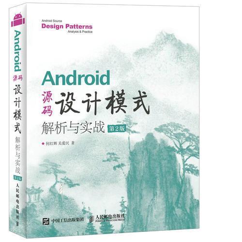 Android 源码设计模式解析与实战 第2版