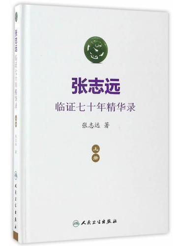 张志远临证七十年精华录(上册)