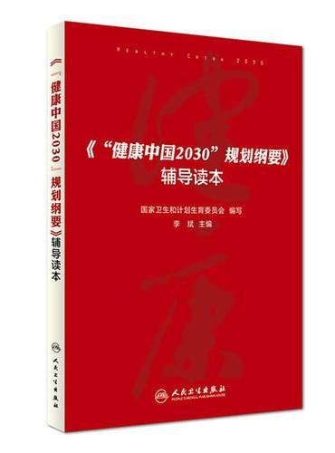 """《""""健康中国2030""""规划纲要》辅导读本"""