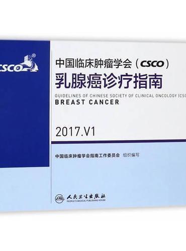 中国临床肿瘤学会(CSCO)乳腺癌诊疗指南 2017.V1