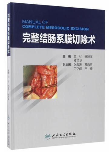 完整结肠系膜切除术