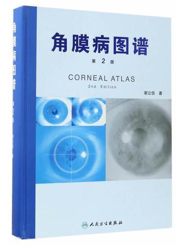 角膜病图谱(第2版)
