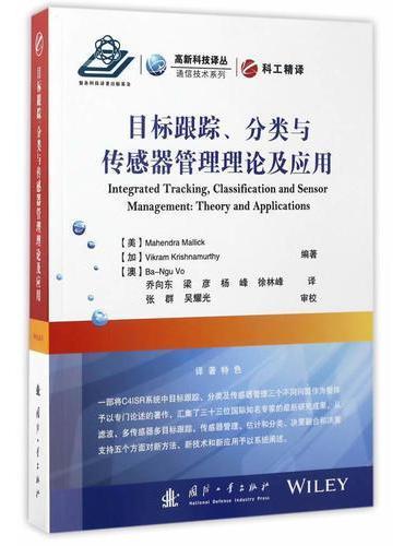 目标跟踪、分类与传感器管理理论及应用