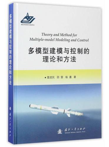 多模型建模与控制的理论和方法