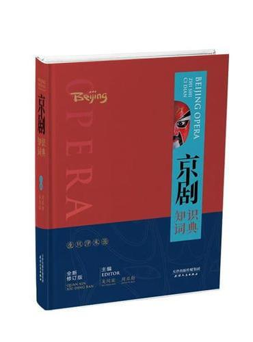 京剧知识词典:全新修订版
