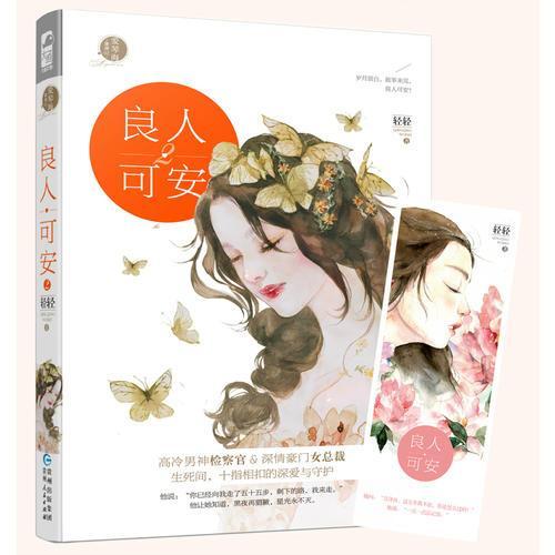 良人可安2(爱琴海珊瑚02)