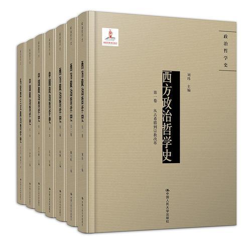 《政治哲学史》(套装共7卷)