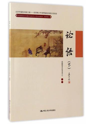 论语(下)(中国传统文化教育全国中小学实验教材(通用版))