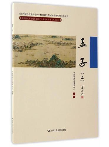 孟子(上)(中国传统文化教育全国中小学实验教材(通用版))
