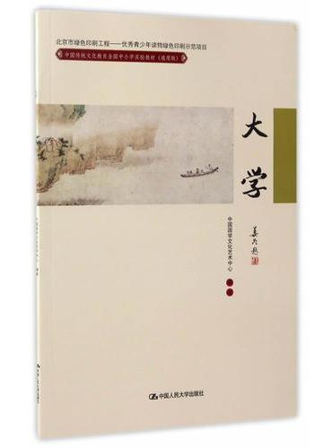 大学(中国传统文化教育全国中小学实验教材(通用版))