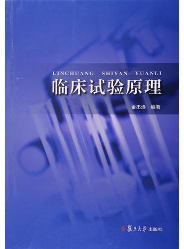 临床试验原理