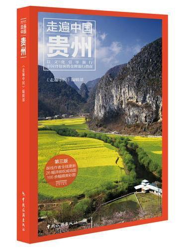 走遍中国--贵州