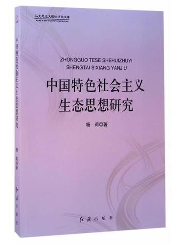 中国特色社会主义生态思想研究