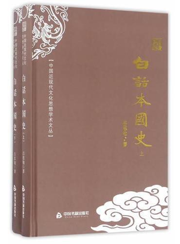 中国近现代文化思想学术文丛—白话本国史(全两册)