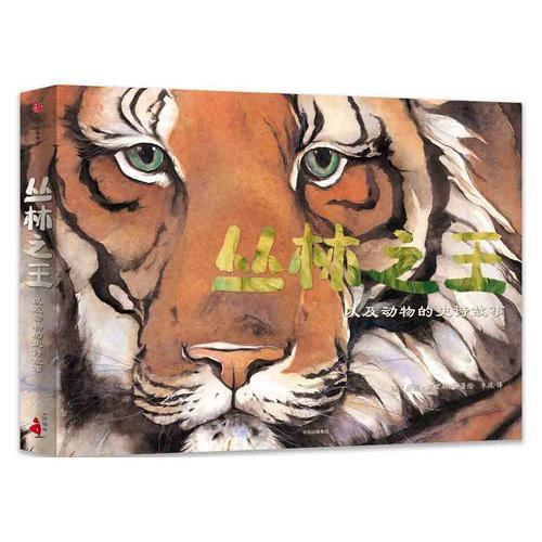 丛林之王:以及动物的史诗故事