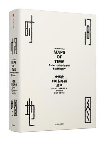见识丛书·地图:大历史,130亿年前至今