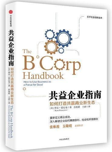 共益企业指南:如何打造共赢商业新生态