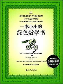 一本小小的绿色数学书(附赠英文版数学练习题)