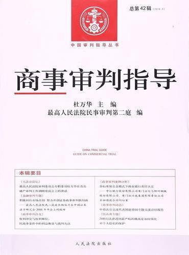 商事审判指导(总第42辑)(2016.3)