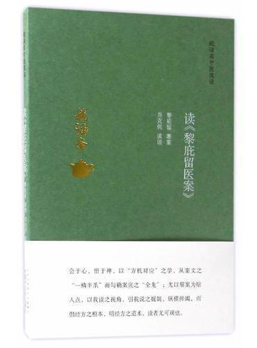 读《黎庇留医案》·毓涵斋中医夜话