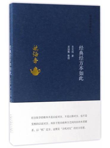 经典经方本如此·毓涵斋中医夜话