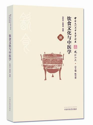 饮食文化与中医学·中华文化与中医学丛书