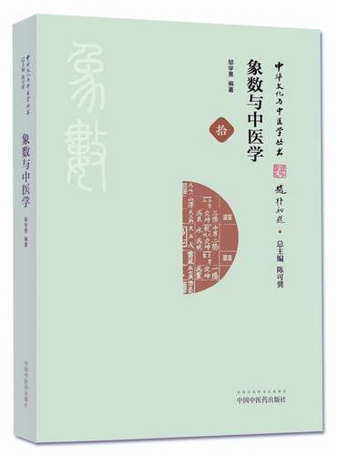 象数与中医学·中华文化与中医学丛书