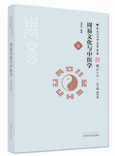 周易文化与中医学·中华文化与中医学丛书