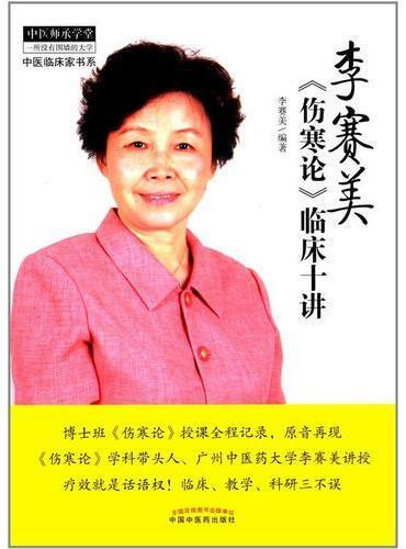 李赛美《伤寒论》临床十讲·中医师承学堂·中医临床家书系