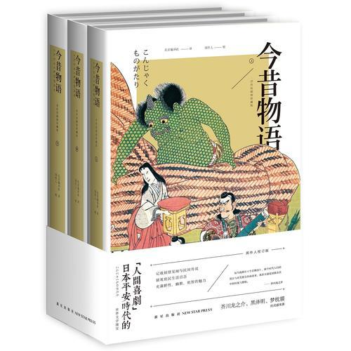 今昔物语(浮世绘插图珍藏版)(套装共3册)