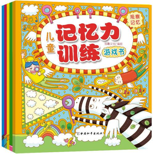 儿童记忆力训练游戏书游戏书(套装共5册)