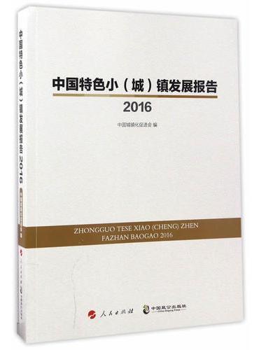 中国特色小(城)镇发展报告2016