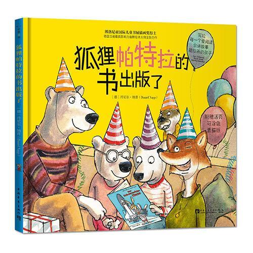 狐狸帕特拉的书出版了