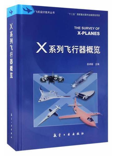 X系列飞行器概览