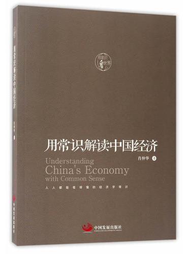 用常识解读中国经济