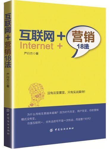 互联网+营销18法