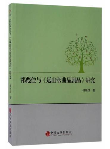 祁彪佳与《远山堂曲品剧品》研究
