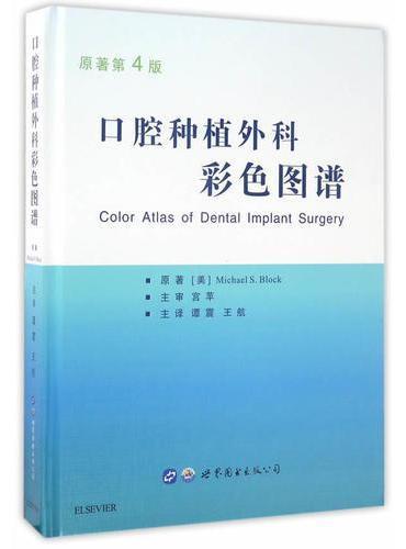 口腔种植外科彩色图谱(原著第4版)