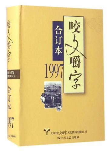 1997年《咬文嚼字》合订本(精)
